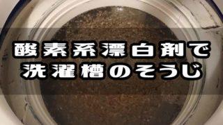 酸素系漂白剤を使った洗濯槽の掃除