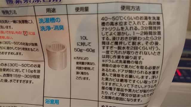 酸素系漂白剤で洗濯槽を掃除する
