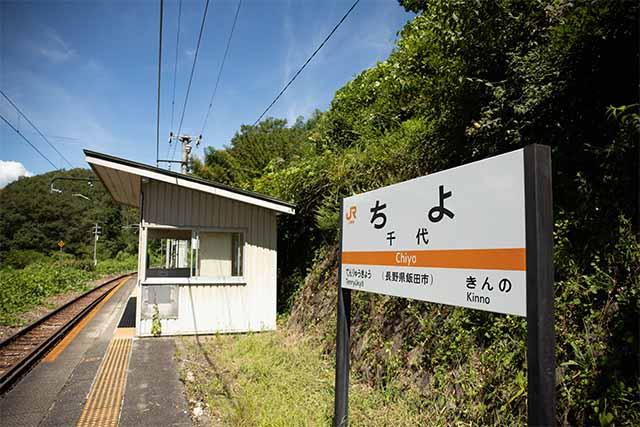 飯田線の秘境駅・千代駅