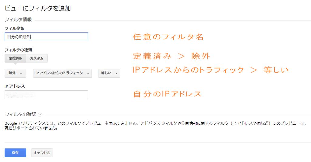 GoogleAnalyticsでプレビューと自分のアクセスを除外したい