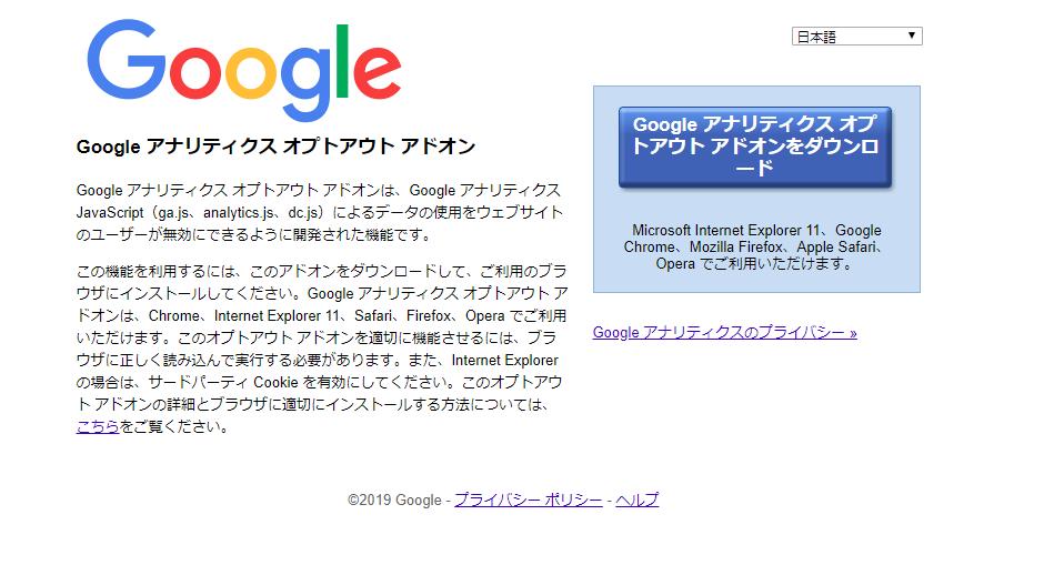 GoogleAnalyticsオプトアウトアドオンの使い方