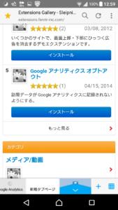 GoogleAnalyticsで自分のアクセスを除外する方法(Sleipnir Mobile)