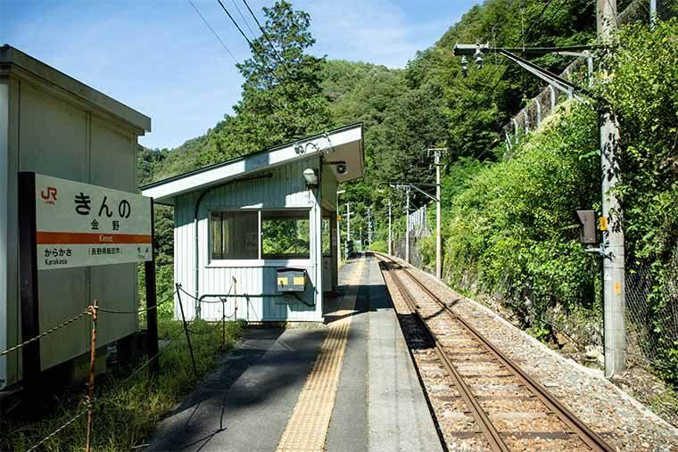 飯田線の秘境駅・金野駅