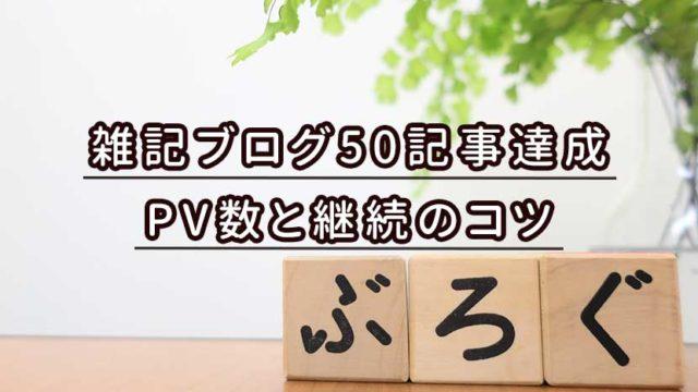 ブログ50記事のPVと続けるコツ