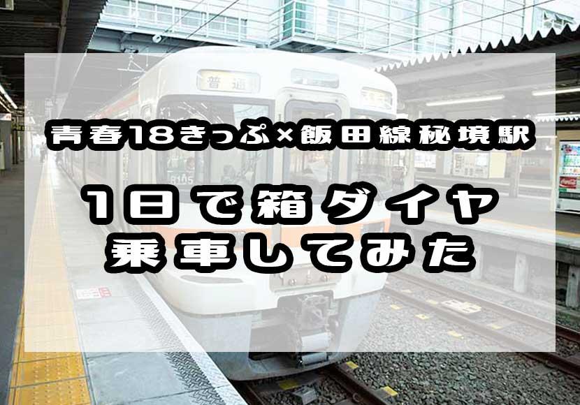 飯田線秘境駅を箱ダイヤコンプ