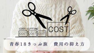 青春18きっぷ旅行費用の抑え方