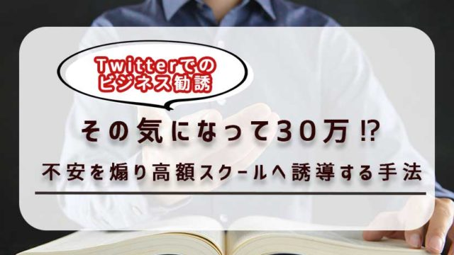 Twitter勧誘