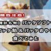 【諏訪名物】バッタソフト・バッタ飴・バッタおやき食べ比べ!一番おいしいのは?