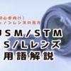 【キャノンレンズ】USMとSTMの違い・IS・Lの意味|初心者向けレンズの見方講座