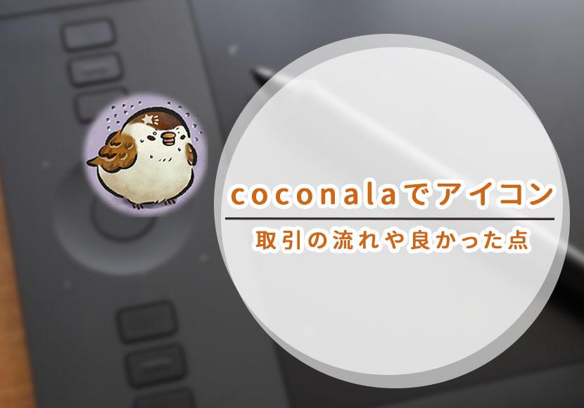 ココナラの依頼方法と取引の流れ