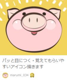 ココナラ(marumi_034)