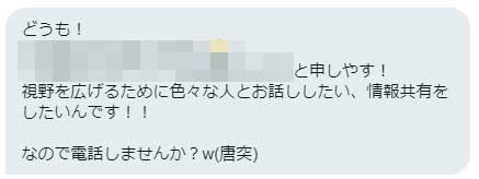 twitterダイレクトメール勧誘