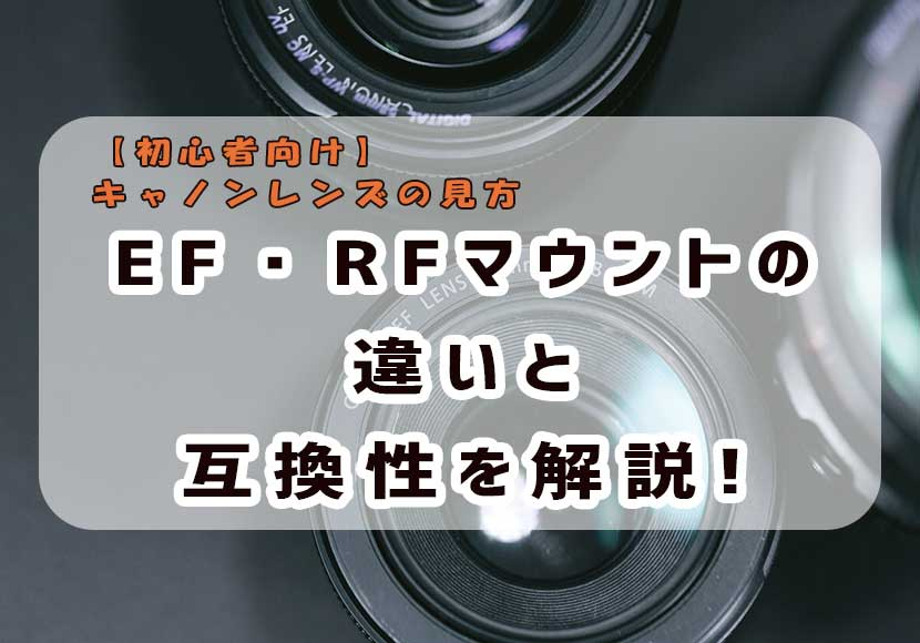 EFマウントとRFマウントの違い互換性