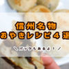 【信州の味】バッタおやきを作ってみた【おやきレシピ4種あり】
