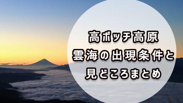 高ボッチ高原雲海の時期