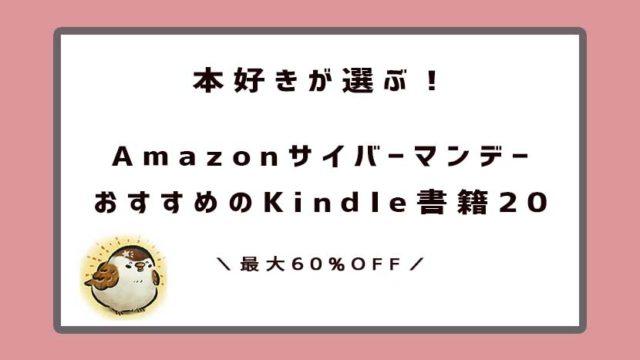 AmazonサイバーマンデーKindle