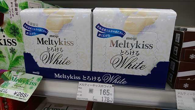 メルティ―キス ホワイト