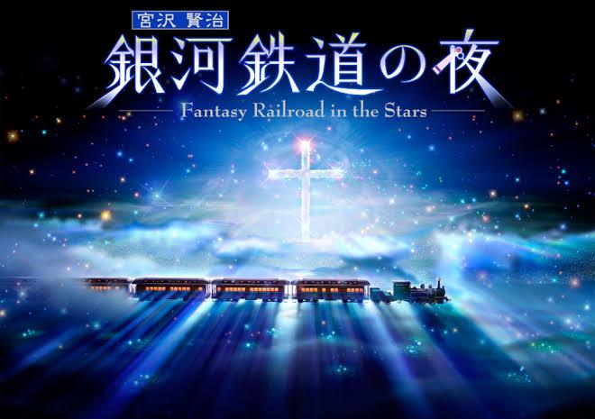 銀河鉄道の夜プラネタリウム