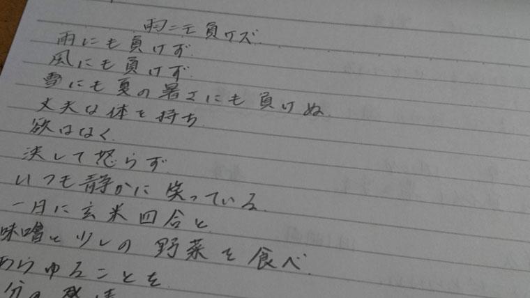宮沢賢治雨ニモ負ケズ