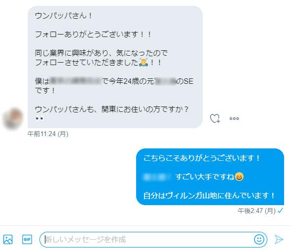 Twitter DM勧誘