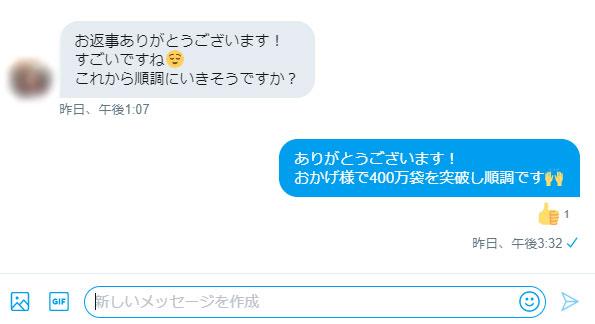 TwitterDM勧誘