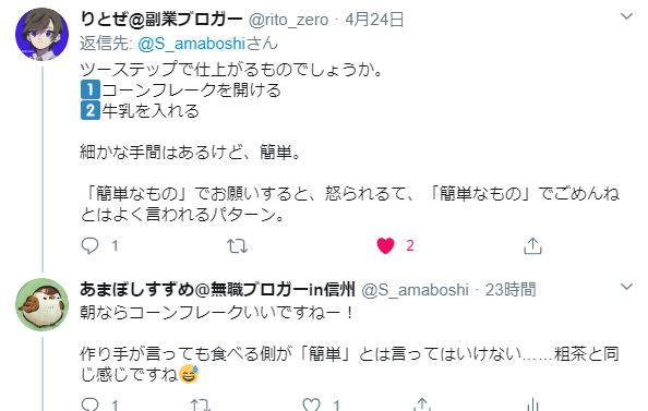 Twitterリプ画面