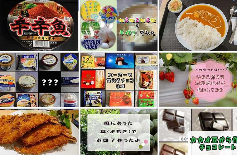 ブログ食べ物ネタ