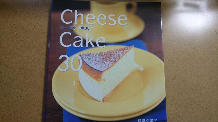 チーズケーキの本