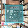 【正しい多読のやり方】 読書術の本から学んだ読書のコツ5選