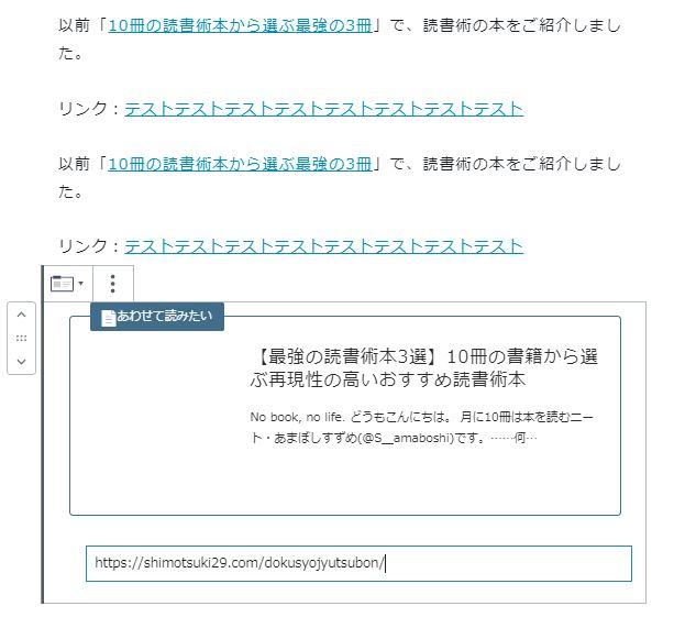 JINブログカードレイアウト崩れる