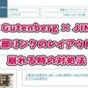 【JIN×Gutenberg(グーテンベルク)】内部リンクをテキストとカードで複数貼るとレイアウトが崩れる時の対処法