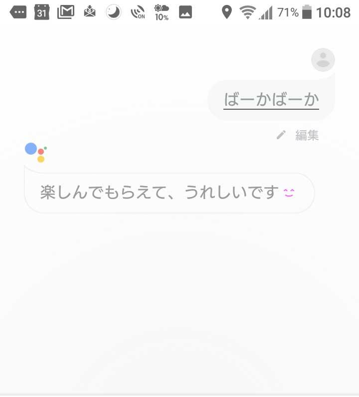 OKGoogle