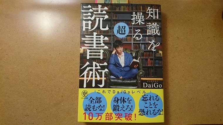 知識を操る超読書術