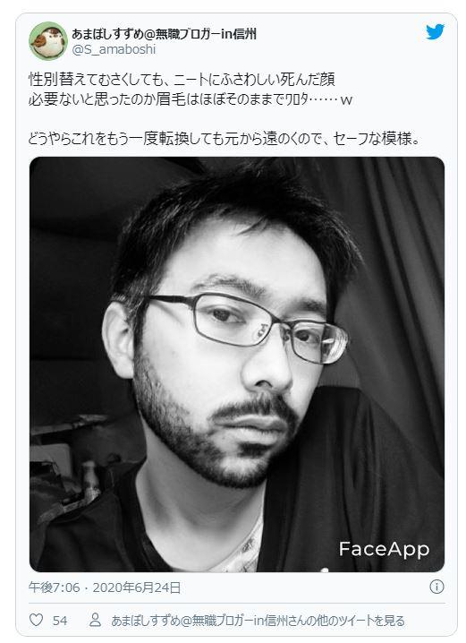 Twitter Face App