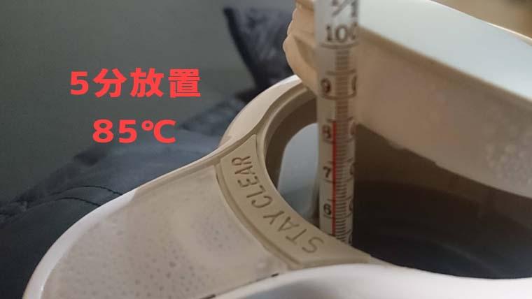 ケトルのお湯を5分放置した温度