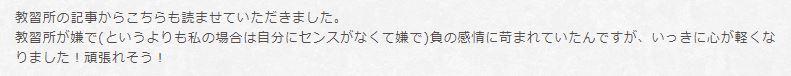 ブログのコメント
