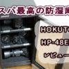【HOKUTO・HP-48EXレビュー】 HPシリーズの防湿庫はコスパ最高!!