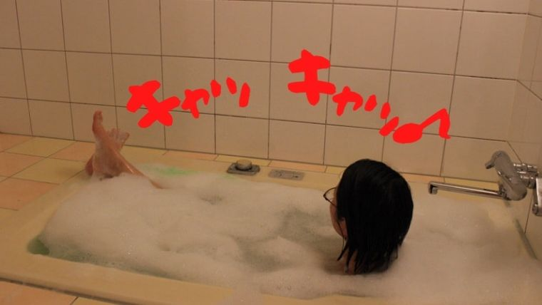 お風呂に入る人
