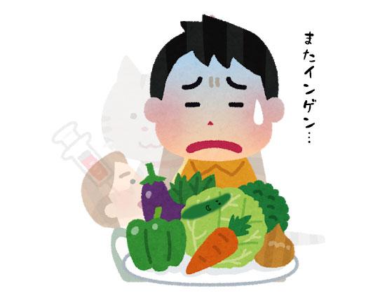 嫌いなものを食べる人のいらすと