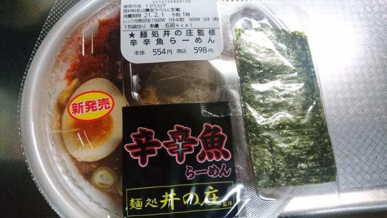 辛辛魚レンジ麺