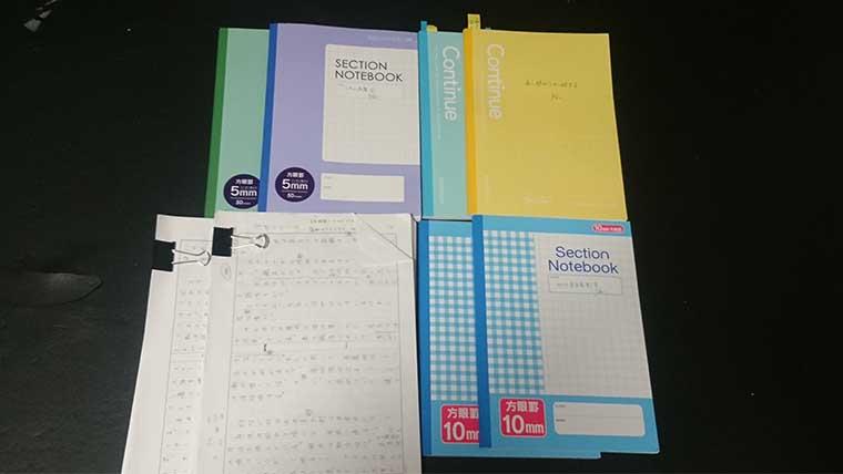写本したノート