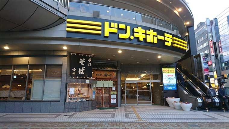 長野駅前ドン・キホーテ