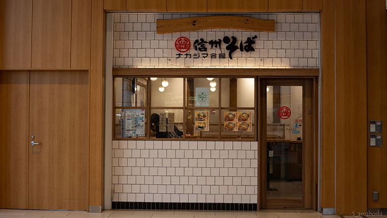 長野駅立ち食いそばナカジマ会館