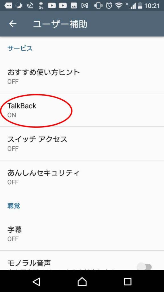 AndroidでTalkBackを使う手順