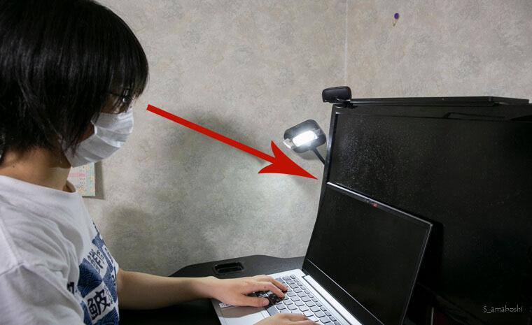 ノートPC目線の位置